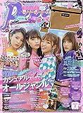 Popteen(ポップティーン) 2019年 02 月号 [雑誌]