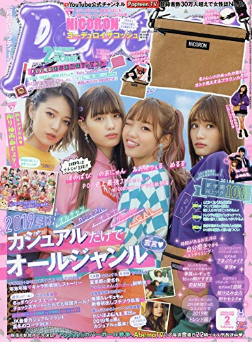 Popteen 2019年2月号 画像 A