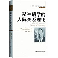 西方心理学大师经典译丛:精神病学的人际关系理论