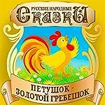 Golden Rooster Comb (Petushok Zolotoj Grebeshok) [Russian Edition] |  Folktale