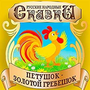 Golden Rooster Comb (Petushok Zolotoj Grebeshok) [Russian Edition] Audiobook by  Folktale Narrated by Alexandra Stadnikova