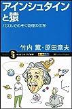 アインシュタインと猿 (サイエンス・アイ新書)