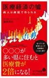 (152)医療経済の嘘 (ポプラ新書)
