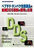 ペプチド・タンパク性医薬品の新規DDS製剤の開発と応用 (遺伝子医学MOOK別冊)