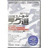 テク選 2016 日本スノーボード協会 教育本部推奨 第23回 全日本スノーボード テクニカル選手権大会 [DVD]