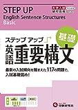 大学入試 ステップアップ 英語重要構文 基礎: 入試基礎固め! (大学入試絶対合格プロジェクト)