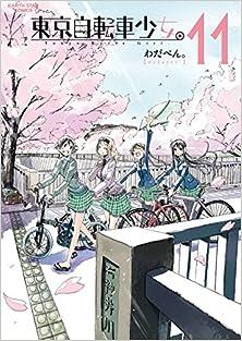 [わだぺん。] 東京自転車少女。全11巻