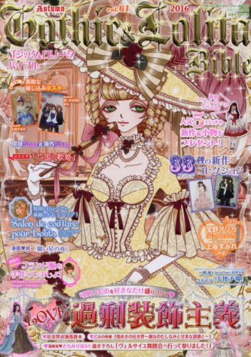 Japanese Gothic Fashion (Gothic & Lolita Bible vol.61 ~ Japanese Fashion Magazine 2016 Issue [JAPANESE EDITION] Tracked & Insured Shipping)