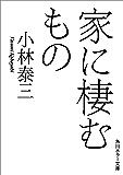 家に棲むもの (角川ホラー文庫)