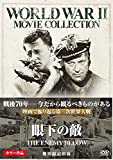 眼下の敵 [DVD]