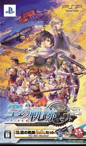 Eiyuu Densetsu: Sora no Kiseki Set (Super Price Set) [Japan Import] by Falcom