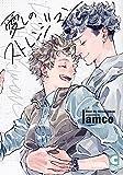【Amazon.co.jp限定】愛しのストレンジマン(ペーパー付き) (ショコラコミックス)