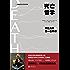 死亡哲学:耶鲁大学第一公开课(典藏版)