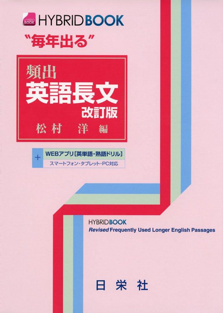 英語長文のおすすめ参考書・問題集『毎年出る頻出英語長文』