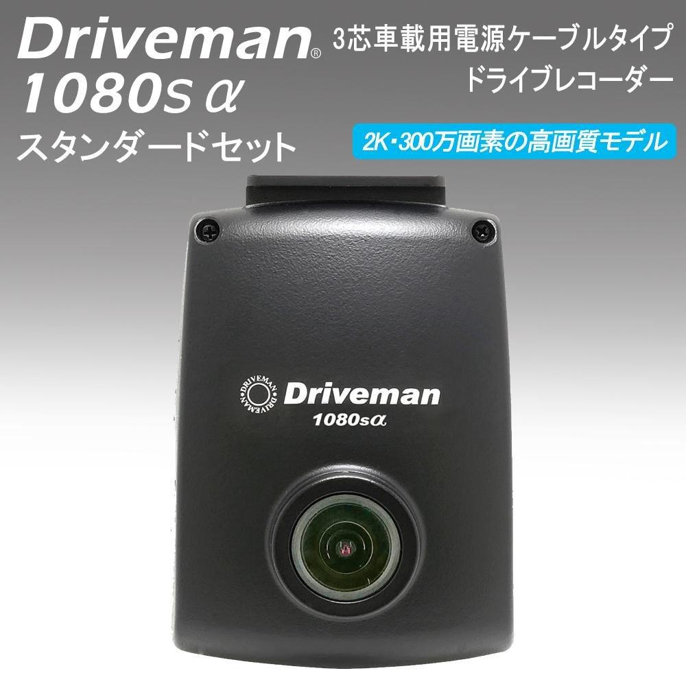 ドライブレコーダー Driveman(ドライブマン) 1080s α スタンダードセット 3芯車載用電源ケーブルタイプ 1080sa-TK-DCDC B077RSWBPY