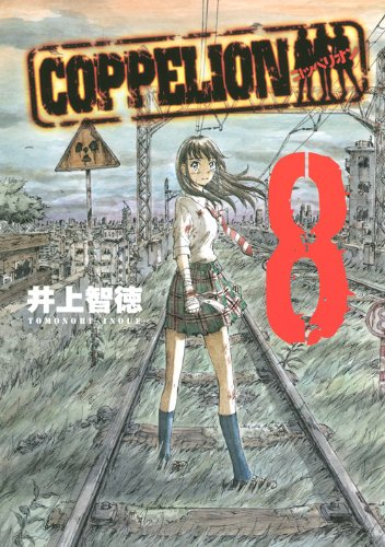 COPPELION [Japanese Edition] [In Japanese] Vol.8 ebook