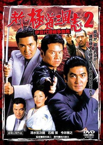Japanese Movie - Shin. Gokudo Sangokushi 2 Izu Dairi Senso Boppatsu [Japan DVD] LCDV-71315