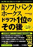 福岡ソフトバンクホークス ドラフト1位のその後