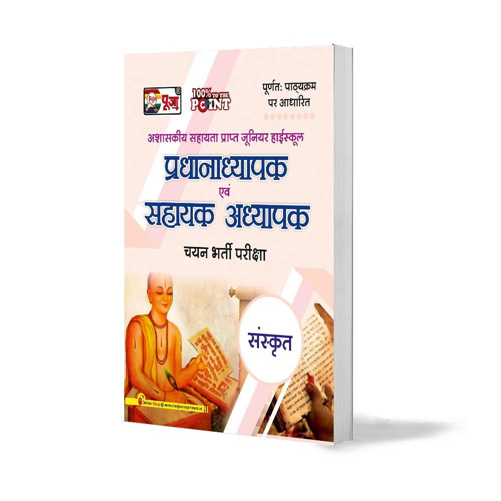 Puja Junior Highschool (SUPERTET) Sahayak Adhyapak evam Pradhanadhyapak (Assistant Teacher & Headmaster Exam) Sanskrit