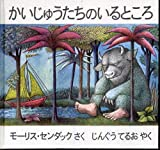 Where The Wild Things Are (in Japanese, Kaijyuu-tachi no iru tokoro)