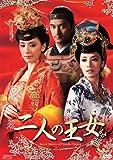 [DVD]二人の王女 DVD-BOX1