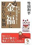 (文庫)日本一の個人投資家が教える お金と福に好かれる「原則」 (サンマーク文庫)
