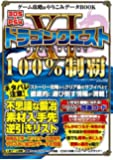 ゲーム攻略&やりこみデータBOOK (三才ムックvol.960)
