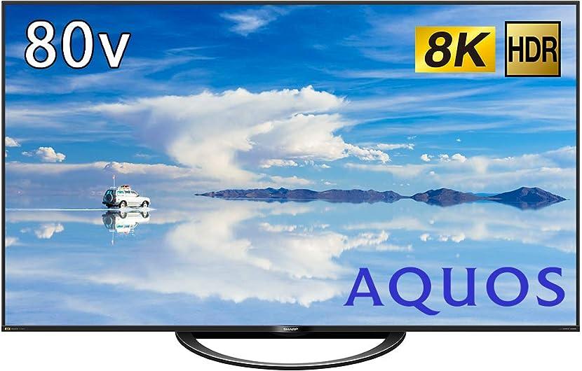 シャープ80V型液晶テレビ AQUOS 8T-C80AX1 8Kチューナー内蔵N-Blacパネル8K倍速液晶2018年モデル