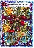 デュエルマスターズ 【時空の火焔ボルシャック・ドラゴン / 勝利の覚醒者ボルシャック・メビウス】 DMD18-11a/11b 『燃えよ龍剣ガイアール』