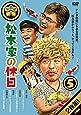 松本家の休日5 [DVD]