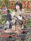 月刊 Arms MAGAZINE (アームズマガジン) 2015年12月号