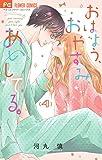 おはよう、おやすみ、あいしてる。 (4) (フラワーコミックス)