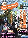 東海版19/2月号 (東海じゃらん)