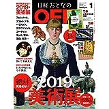 2019年1月号 名画カレンダー・クリムトクリアファィル・美術展 100 別冊