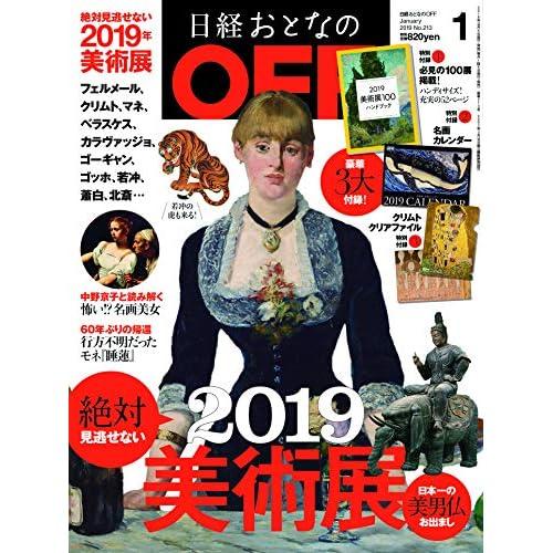 日経おとなのOFF 2019年1月号 画像