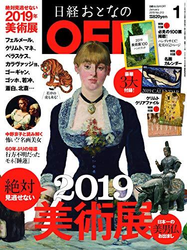 日経おとなのOFF 2019年1月号 画像 A