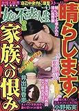 女の不幸人生 vol.43(まんがグリム童話 2018年05月号増刊) [雑誌]