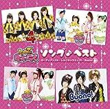 SHUGO CHARA! SONG BEST(regular ed.)