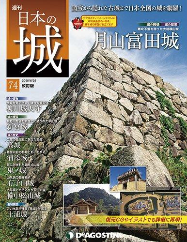 日本の城 改訂版全国版 74の商品画像