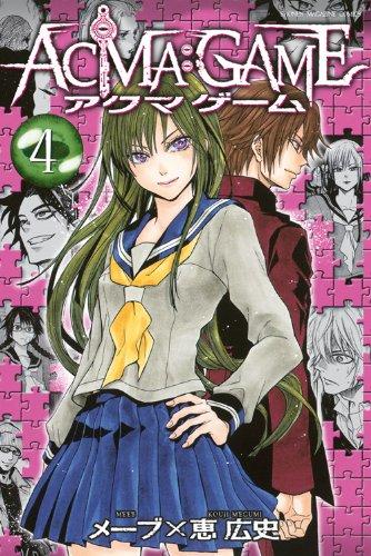 ACMA:GAME - Vol.4 (Shonen Magazine Comics) - Manga