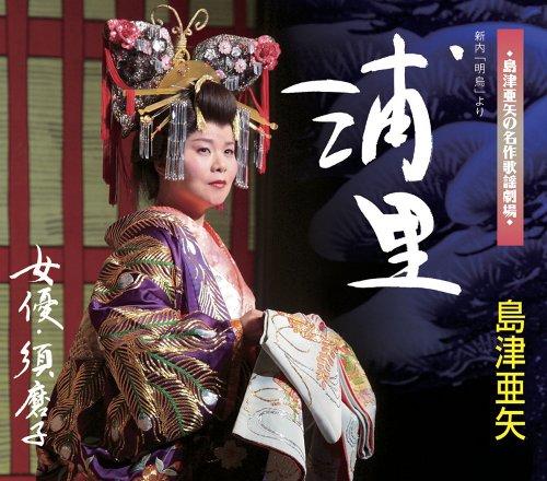 SHINNAI -AKEGARASU- YORI URAZATO