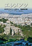 エレメンツ 新約聖書ギリシャ語教本 増補改訂版
