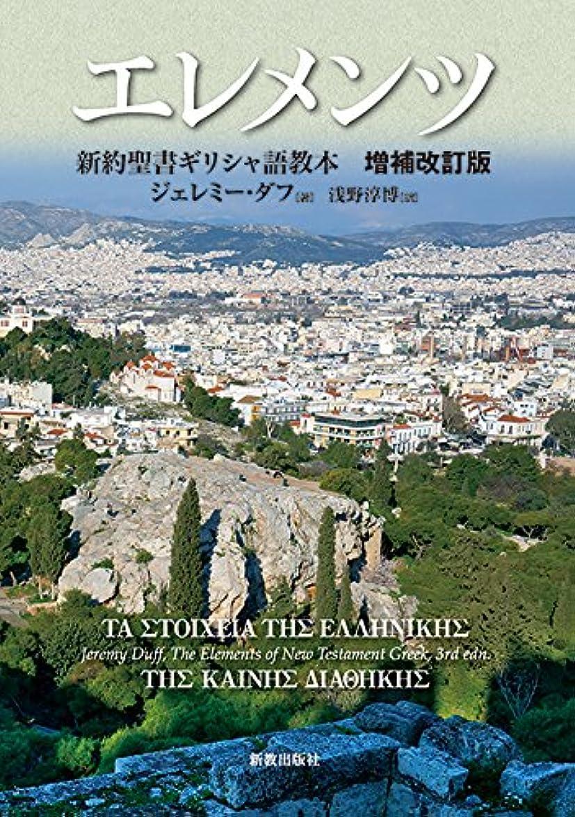 倫理的玉ねぎ正当化する現代ギリシア語の入門 (<テキスト>)