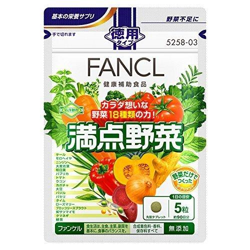 ファンケル 徳用満点野菜 90日分 450粒