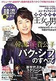 Korean New Star Pakushifu issue Aitakute (2012) ISBN: 4048990799 [Japanese Import]