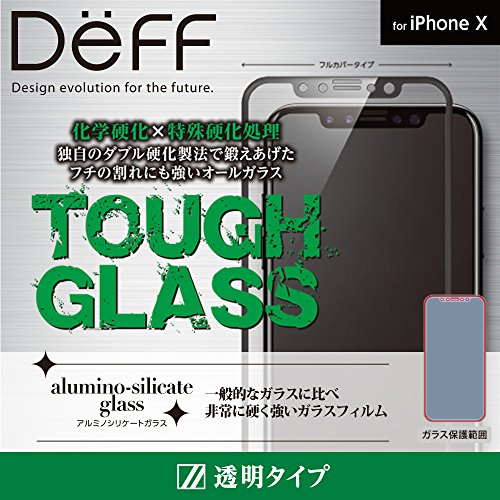 Deff(ディーフ)TOUGH GLASS for iPhone X フルカバー(iPhone X)二次硬化ガラス使用 (通常?ブラック)