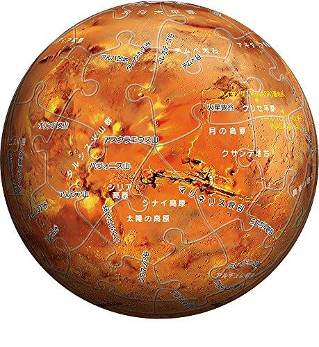 Yanoman 60-Piece Jigsaw Puzzle Mars Yi -The Mars- (Ver.2) [3D Sphere Puzzle (Diameter: 7.6cm)