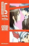 コスプレ☆アニマル(5) (デザートコミックス)