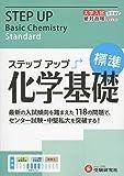 大学入試 ステップアップ 化学基礎 標準: センター試験・中堅私大を突破する! (大学入試絶対合格プロジェクト)