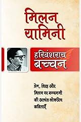 Milan Yamini (Hindi Edition) Kindle Edition
